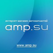 Интернет-магазин автозапчастей для иномарок www.amp.su