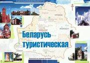 Приглашаем  посетить  Минск и его окрестности!