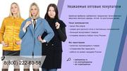 Пальто,  куртки ,  плащи напрямую от производителя.