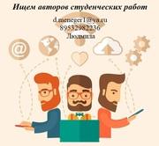 Приглашаем авторов для сотрудничества в Кирове