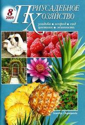 Журналы Приусадебное хозяйство 2009 год